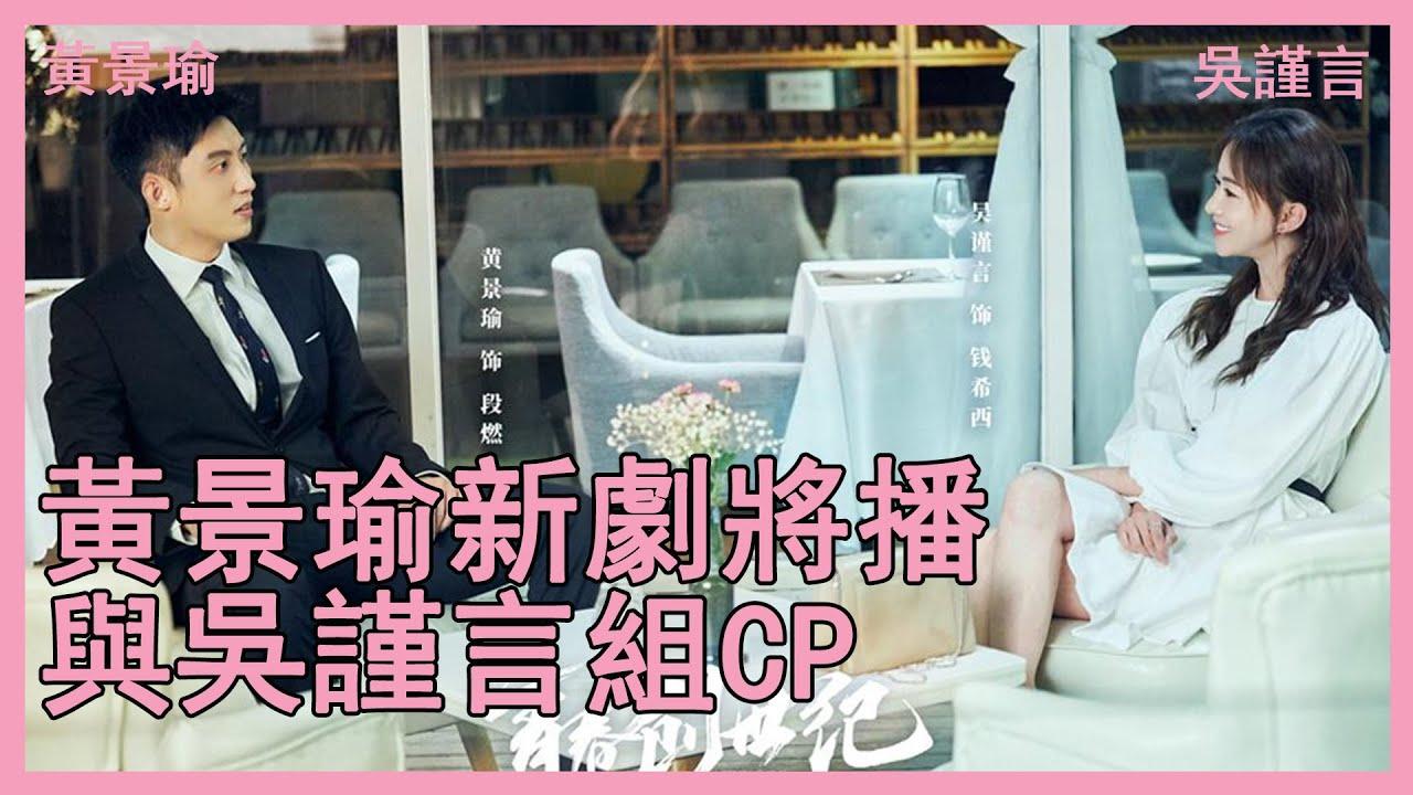 黃景瑜新劇《青春創世紀》即將播出,與吳謹言組CP,你會追嗎?
