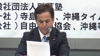 ヨーロッパを視察し「日本は今、占領下にあるのですかと言われた」!! 池田竹州・沖縄県知事公室長による他国地位協定調査の報告と各党議員による意見表明~米地位協定改定に向けての集い 2019.3.26