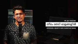 Theeram Thedi | Jiji Chacko | Immanuel Henry | New Malayalam Christian Song ©