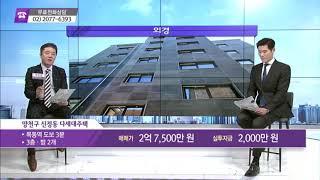 [이 곳에 투자하라] 양천구 신정동 다세대주택 - 박준…