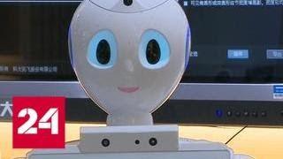 Китайцы ставят на искусственный интеллект - Россия 24