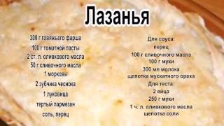 Рецепт как приготовить лазанью.Лазанья