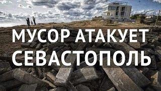 Хто завалює сміттям Севастополь? - ForPost ''Реактор''