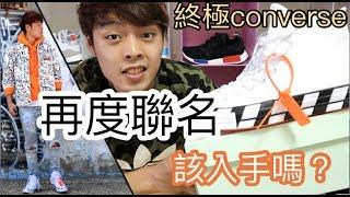 видео Converse