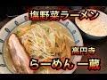 高円寺らーめん一蔵で塩野菜ラーメン食べた!ランチはライス半ライス無料、モッパン…