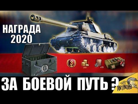 УРА! ПЕРВАЯ НАГРАДА WoT 2020! ПРЕМ ИМБА ЗА БОЕВОЙ ПУТЬ World of Tanks?