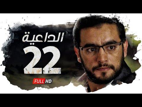 مسلسل الداعية 22 HD كاملة