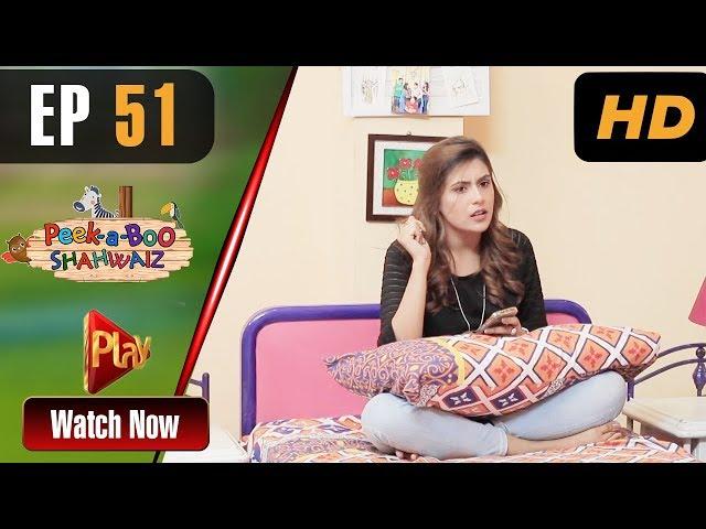 Peek A Boo Shahwaiz - Episode 51 | Play Tv Dramas | Mizna Waqas, Shariq, Hina Khan | Pakistani Drama