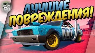 ГОНКА С ЛУЧШИМИ ПОВРЕЖДЕНИЯМИ АВТО! / Next Car Game: Wreckfest / Тюнинг авто для дерби thumbnail
