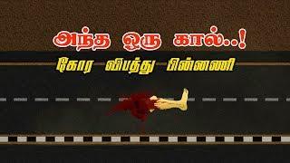 அந்த ஒரு கால்..! கோர விபத்து பின்னணி #Tiruvallur #Accident #TwoWheeler