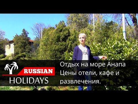 Russian Holidays - новый канал. Отдых на море Анапа. Цены отели, кафе и развлечения