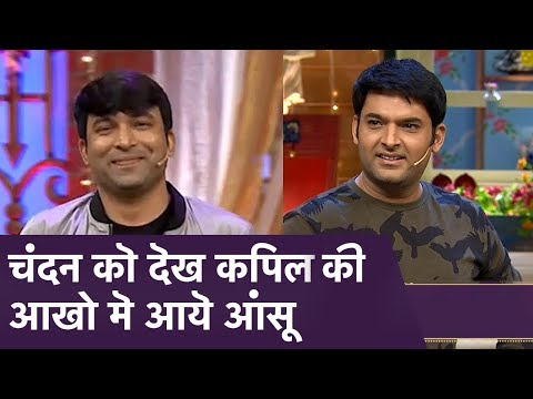 The Kapil Sharma Show | Episode 118 | Kapil gets EMOTIONAL on Chandan Prabhakar's return
