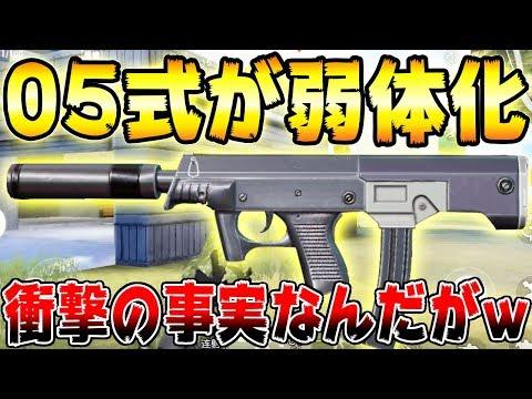 """【荒野行動】最新アプデで遂に強武器""""05式短機関銃""""が大幅弱体化!? 衝撃の事実なんだがww【KNIVES OUT実況アプデ】"""