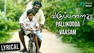Pallikooda Vaasam Lyric Video | Vagupparai 4B Pilot Film | Ram Kathirvelu | Jameer | Trend Music
