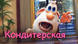 Буба - Кондитерская (Серия 13) от KEDOO Мультфильм...