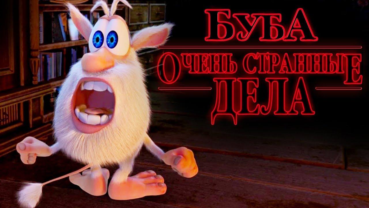 Буба - Очень Странные Дела - Kedoo Классные Мультфильмы
