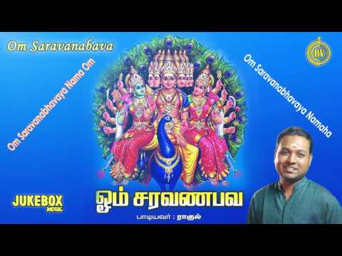 Om Saravanabava Album, Om Saravanabhavaya Nama Om Tamil Devotional Song by Raghul