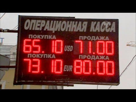 Как отразится на России понижение кредитного рейтинга? (новости)