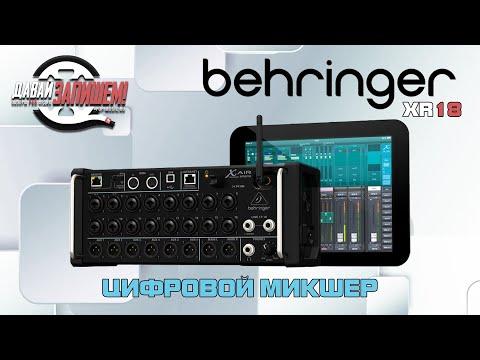 Behringer XR18 Цифровой микшер/аудиоинтерфейс/стэйж бокс