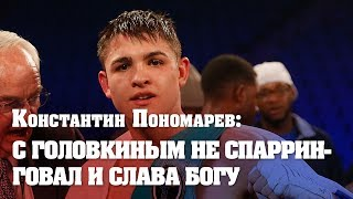 Константин Пономарев: Бой с Пакьяо – предел моих мечтаний