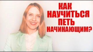 Как научиться петь начинающим Уроки вокала Анны Комлевской