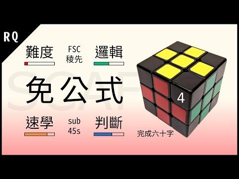[看懂教學] 3x3魔術方塊 初學訂製解法 SCAF 4/5 第三層黃十字邊 720p How to solve the rubik's cube - YouTube