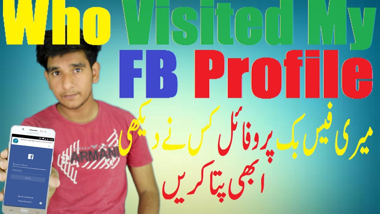 who visited my facebook profile urdu/hindi ||visiters of my profile||