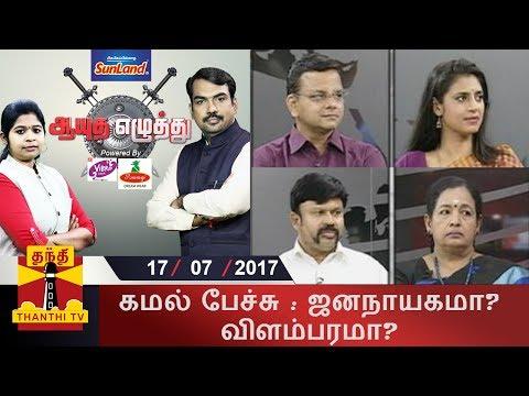 (17/7/2017) Ayutha Ezhuthu   Kamal Haasan's Allegation : Democracy or Self Promotion..?