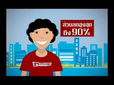 Ensogo Thailand : How Ensogo work VDO (Thai ver. 1.20 Min)