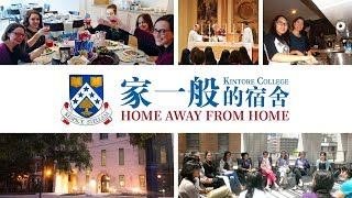愛 ● 常傳 - 家一般的宿舍:Kintore College - Home Away from Home