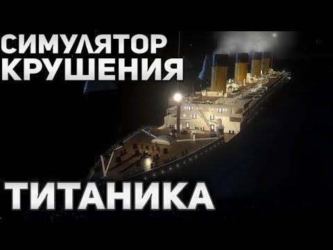 TITANIC - THE SINKING | Веб-симулятор крушения Титаника!