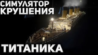 tITANIC - THE SINKING  Веб-симулятор крушения Титаника!