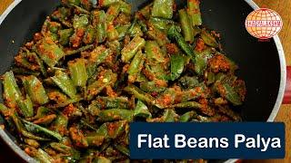 Flat beans palya   ಚಪ್ಪರದ ಅವರೆಕಾಯಿ ಪಲ್ಯ   ಚಿಕಡಿಕಾಯಿ ಪಲ್ಯ  Flat Beans Fry   Chikadikayi Palya recipes