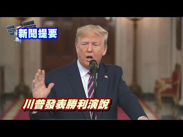 華語晚間新聞02062020