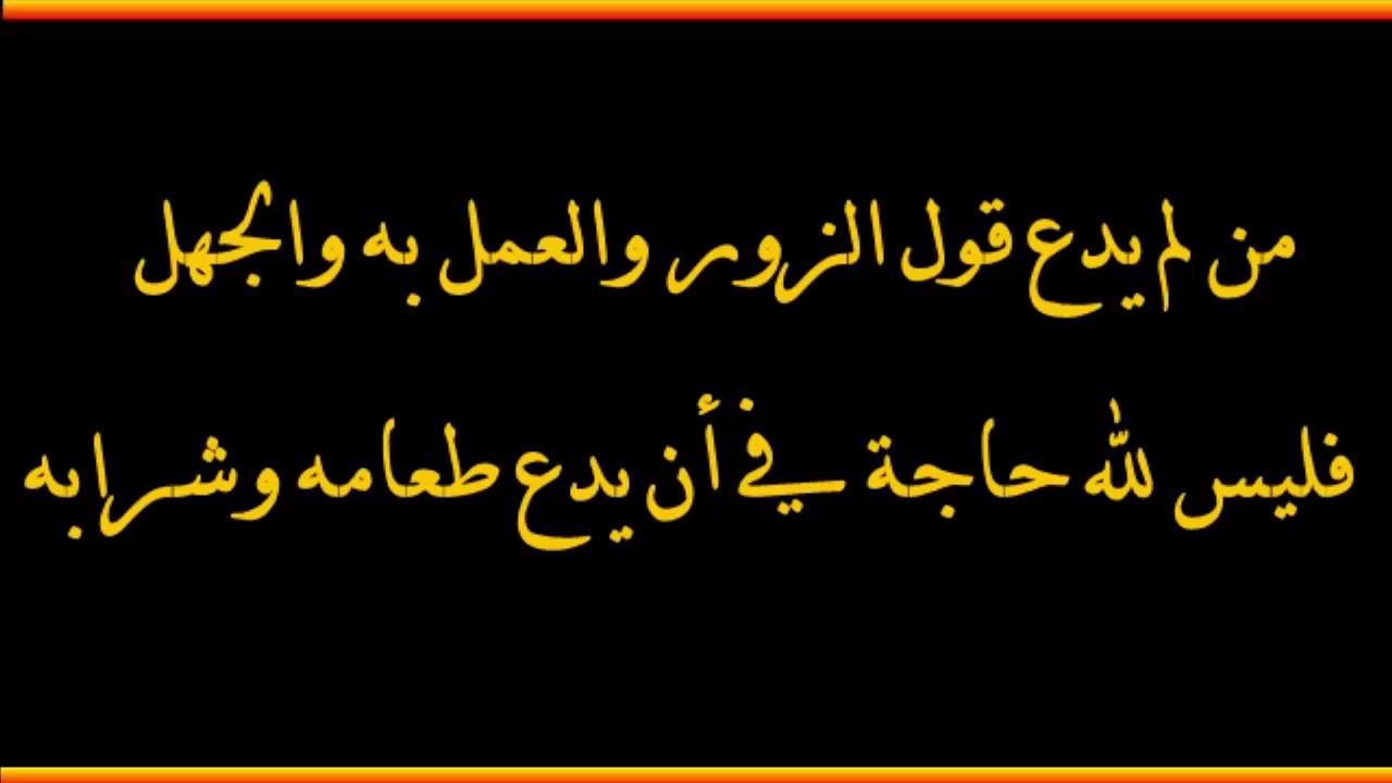 من لم يدع قول الزور والعمل به والجهل - العلامة صالح الفوزان حفظه الله -  YouTube
