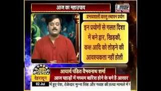Ghar Me Galat Bane Mukhya Pravesh Dwar, Khidki, Darwazo Ka Vastu Dosh Nivaran Upay