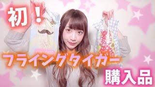 【プチプラ】初めてフライングタイガー行ってきた!購入品紹介♡小物、雑貨♡ thumbnail