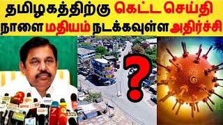 தமிழகத்திற்கு கெட்ட செய்தி நாளை மதியம் நடக்கவுள்ள அதிர்ச்சி | Tamil News | Today News Latest Video