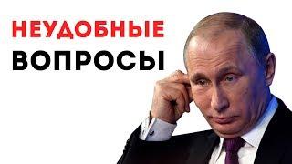 Как отвечать на неудобные вопросы? Владимир Путин