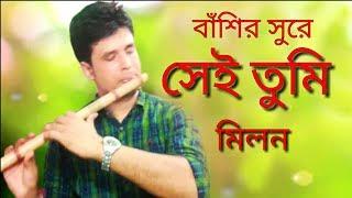 সেই তুমি || Ayub Bacchu || Sei tumi keno eto ochena hole flute covered by Milon Nag