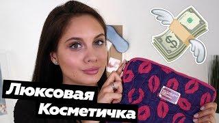 ЛЮКСОВАЯ КОСМЕТИЧКА ДЛЯ НОВИЧКА | 80000 рублей на косметику? #ПОТРАЧЕНО