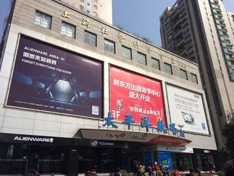 Shanghai Xujiahui - Pacific Digital Plaza (Taipingyang)