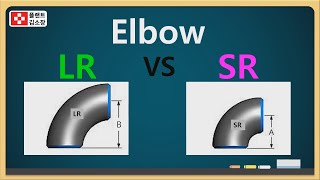 [플랜트교육] Pipe Fitting LR vs SR …