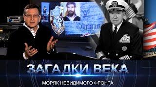 Загадки века с Сергеем Медведевым | Моряк невидимого фронта
