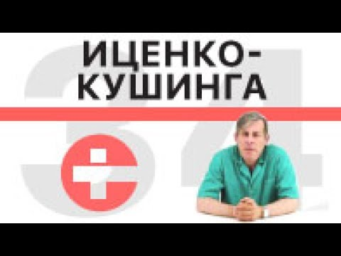 Болезнь Иценко-Кушинга, лечение, причины, симптомы