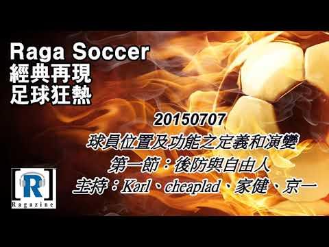 Raga Soccer 經典重現:足球狂熱 EP2  — 球員位置及功能之定義和演變 --  第一節:後防與自由人