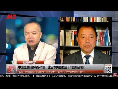 明镜编辑部 | 李恒青 陈小平:中国经济问题有多大 - 比日本失去的三十年结局还惨?(20190823 第454期)