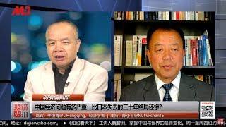 明镜编辑部   李恒青 陈小平:中国经济问题有多大:比日本失去的三十年结局还惨?(20190823 第454期)