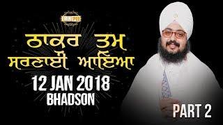 Part 2 - THAKUR TUM SARNAYI AAYA -12 Jan 2018 - Bhadson