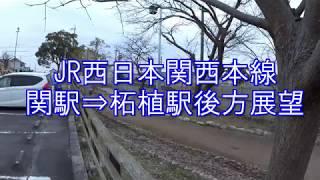 【列車車窓】JR西日本関西本線関駅⇒柘植駅後方展望(二駅間)